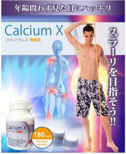 Calcium-X-Big-Volume-Height-Extender-Pills-Review-Does-Calcium-x-Really-Work-results-reviews-pills-tablets-growth-ways-to-become-taller